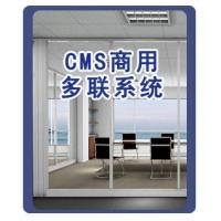 大金CMS商用多联系统