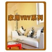 大金家用中央空调VRV系统