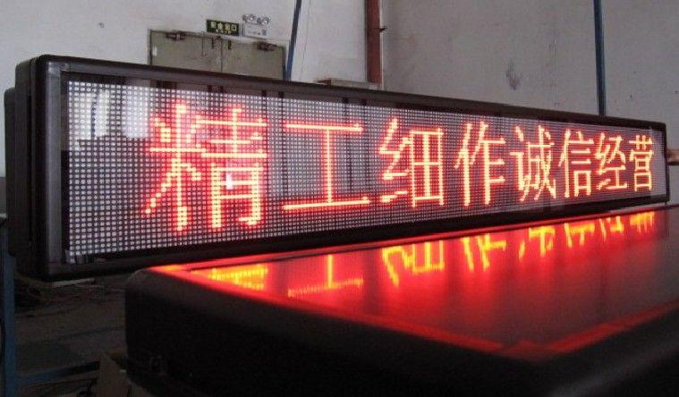 led单双色显示屏,led单红显示屏