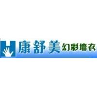 康舒美无缝墙衣台州总经销诚招台州各市县加盟商