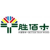 广州胜佰木环保建材有限公司