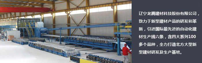 沈阳聚氨酯板,国家A级防火标准,辽宁龙腾建材科技