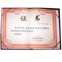 河南省建筑装饰协会会员