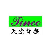 东莞市天宏仓储设备有限公司