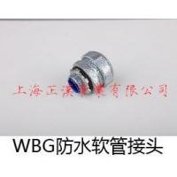 WBG防水软管接头
