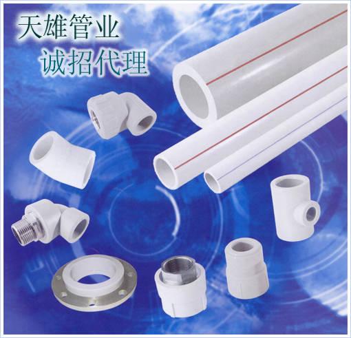 以上是PP-R管件管材;PE管件管材;中水管材;排水U-PVC管材的