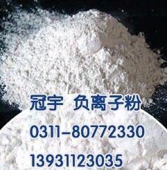 深圳负离子粉,深圳涂料专用负离子粉,深圳负离子粉添加剂