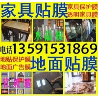 家具膜高檔家具貼膜 地貼廣告保護膜 濟南家具修補材料