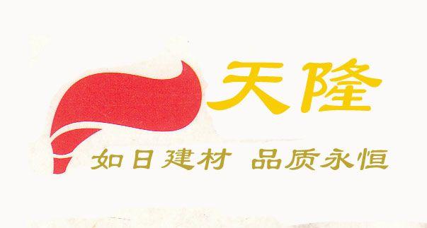辽宁渗透结晶防水剂_建筑防水材料销售:营口天隆新型建材厂