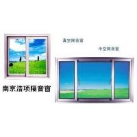 南京浩项隔音窗