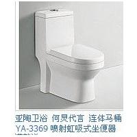 广东亚陶卫浴山西分公司