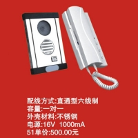 配线方式:直通型六线制 容量:一对一 外壳材料:不锈钢 电源:1