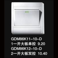 GDM86K11-10-D 1一开大板单控开关9.20