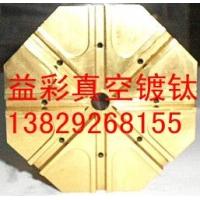 供应模具粉末冶金镀钛加工