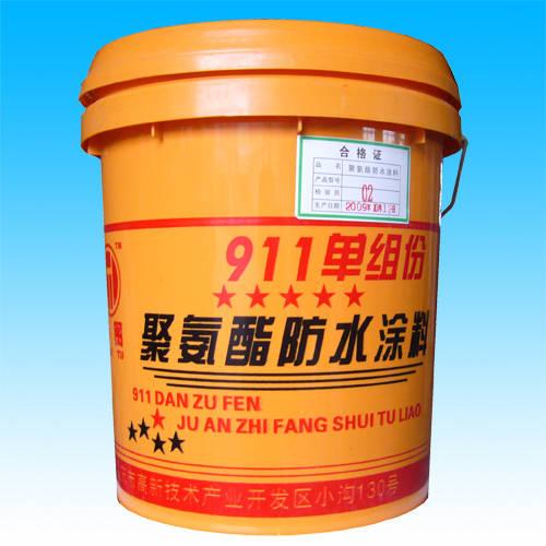 水性单组份(911)聚氨酯防水涂料