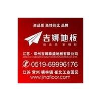 吉娜地板诚招陕西区域地板代理商