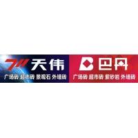 四川新中源陶瓷有限公司工程营销中心