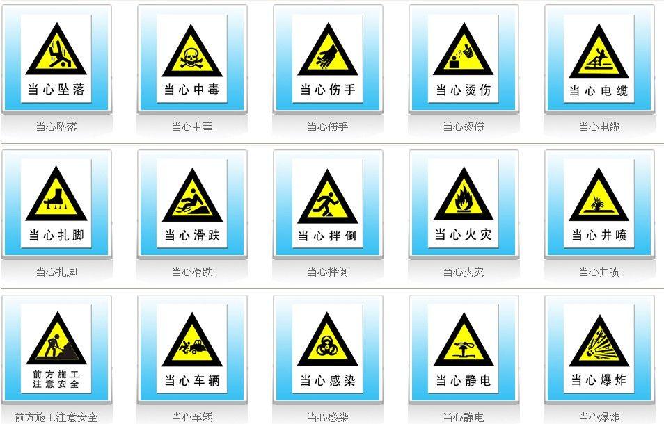 供应晋州市大华铝,搪瓷,塑料,不锈钢安全标牌