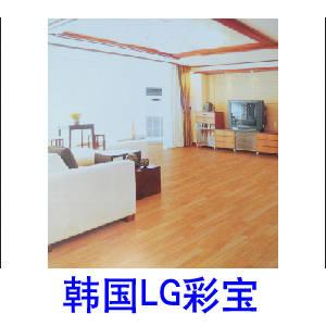 LG塑胶地板 LG彩宝