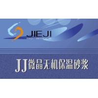 Jj微晶高性能防裂干粉砂浆
