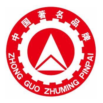 荣誉证书 证书编号 证书名称 中国著名品牌 生效日期 2011-08-02