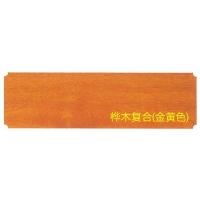 福伽木实木复合地板