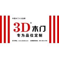 3D木门享受田园风情