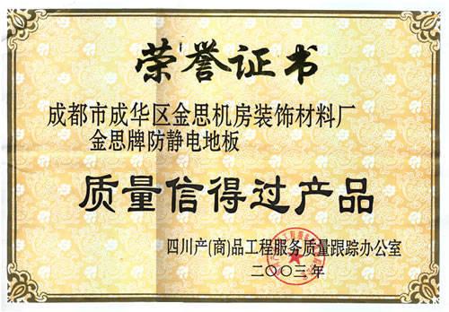 质量信得过荣誉证书
