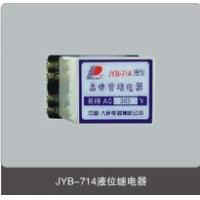 JYB-714型晶体管液位继电器