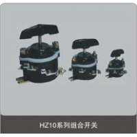 HZ10系列组合开关