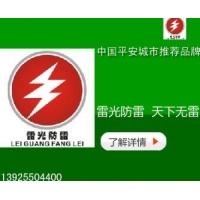 东莞雷光承建长安镇虎门镇厚街镇防雷工程避雷工程