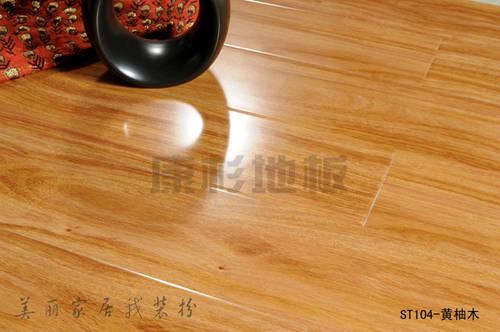 康杉强化木地板-镜面模压地板-黄柚