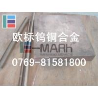 高韧性w80钨铜板 高精度w80钨铜板 优质w80钨铜板