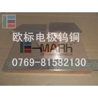 电焊w85钨铜板 高质量w85钨铜板 w85优质钨铜板