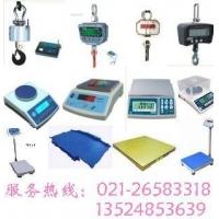 上海电子称,电子磅称天车电子称天车电子磅,起重吊钩称电子吊钩