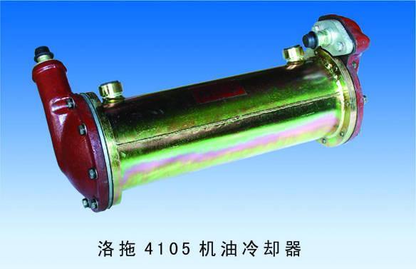 洛拖4105机油冷却器