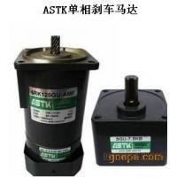 ASTK電機2RK6GN-C