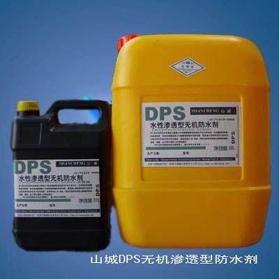 成都山城建辅材料-DPS防水剂