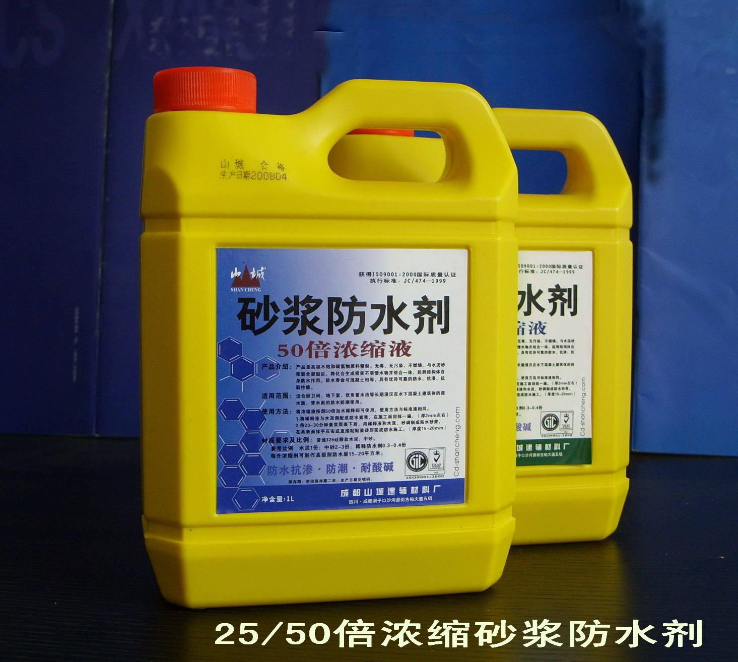 成都25倍砂浆防水剂