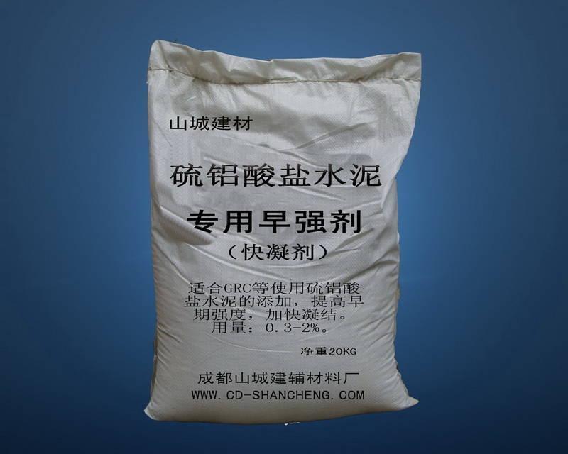 成都快硬硫铝酸盐水泥专用早强剂(快凝剂)