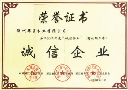 诚信企业证书  荣誉证书 证书编号 证书名称 诚信企业证书 生效日期