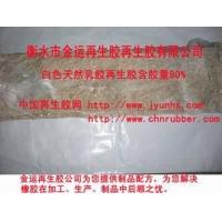 再生胶-再生胶厂-白色天然乳胶再生胶含胶量80%