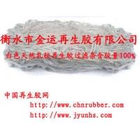 再生胶-再生胶厂-白色天然乳胶再生胶过滤条