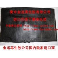 再生胶-再生胶厂-进口巴西丁腈再生胶