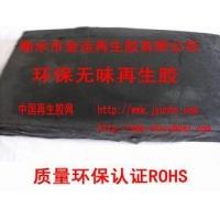 再生胶-再生胶厂-环保无味再生胶ROHS环保标准
