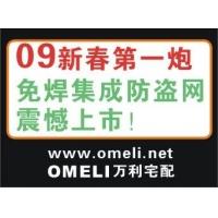 万利|广州铝合金防盗网|广州市铝合金免焊新型防盗窗