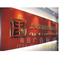 上海背景墙制作 前台背景墙制作