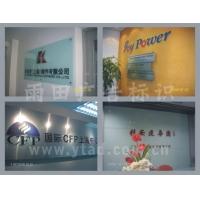 上海办公室LOGO墙制作 前台形象墙制作