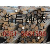 供应低价出售库存纯铁YT01,DT4