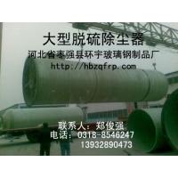 玻璃钢锅炉脱硫除尘器,玻璃钢除尘器
